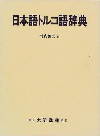 日本語トルコ語辞典 竹内 和夫