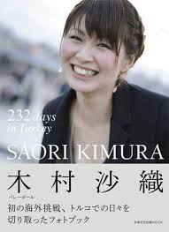 Saori Kimura 232 days in Turkey Photo Book
