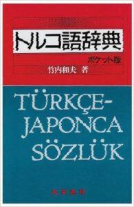 Torukogo Jiten Pocketto-ban