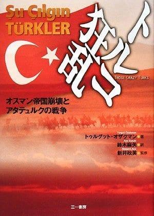 『トルコ狂乱 オスマン帝国崩壊とアタテュルクの戦争』