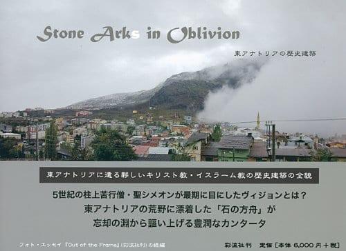 Stone Arks in Oblivion 東アナトリアの歴史建築