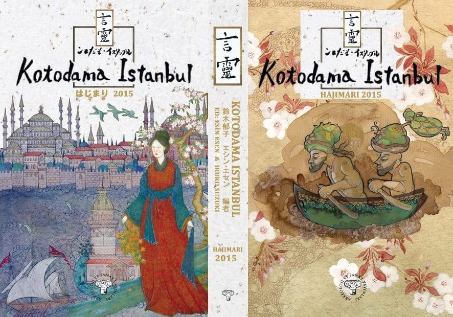 『ことだま・イスタンブル』 日本・トルコ 共同著作