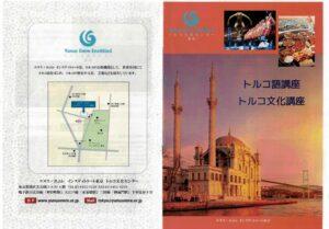 Love_Turkey_Yunus_Emre_Tokyo_Turkis_Culture_Centre (2)