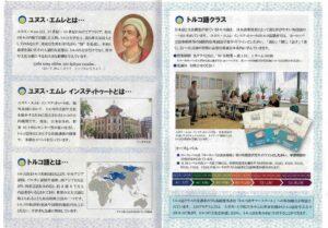 Love_Turkey_Yunus_Emre_Tokyo_Turkis_Culture_Centre (3)