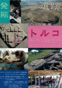 Love_Turkey_Archeology_Report_Seminar (1)