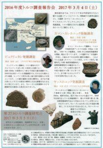 Love_Turkey_Archeology_Report_Seminar (2)